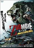 ZOOMBIE ズーンビ ネクスト・レベル