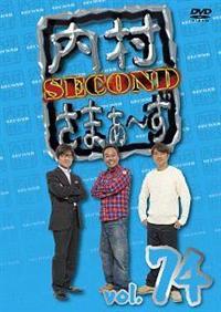 内村さまぁ~ず SECOND Vol.74