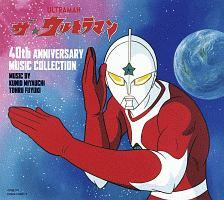 ザ☆ウルトラマン 40th ANNIVERSARY MUSIC COLLECTION