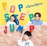 ポップ・ステップ・ジャンプ!(通常盤)
