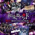 軌跡 BEST COLLECTION II