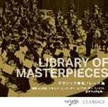 LIBRARY OF MASTERPIECES クラシック有名フレーズ集