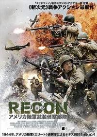 RECON リコン:アメリカ陸軍武装偵察隊