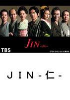 JIN‐仁‐ 【TBSオンデマンド】