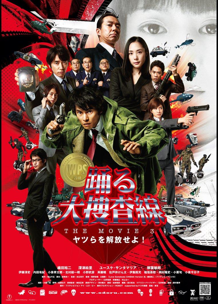 踊る大捜査線 THE MOVIE 3 ヤツらを解放せよ!の画像・ジャケット写真