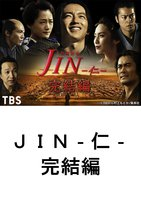 JIN‐仁‐ 完結編 【TBSオンデマンド】