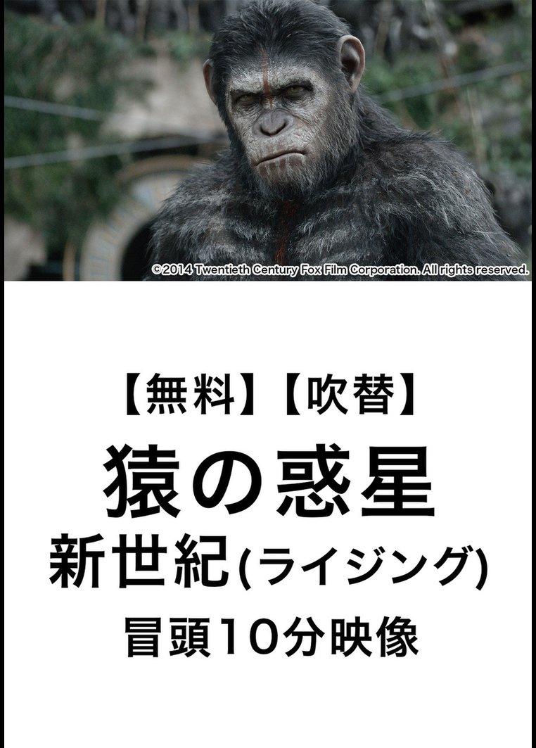 【無料】猿の惑星:新世紀(ライジング)冒頭10分映像