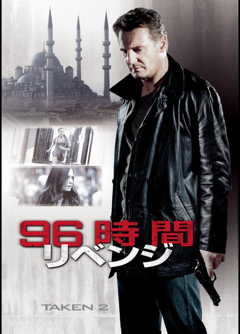 【吹替】96時間/リベンジ