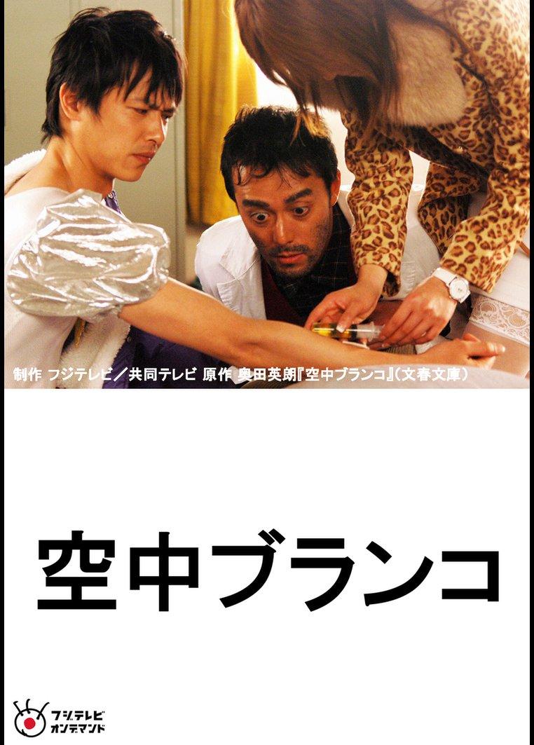 空中ブランコ【フジテレビオンデマンド】