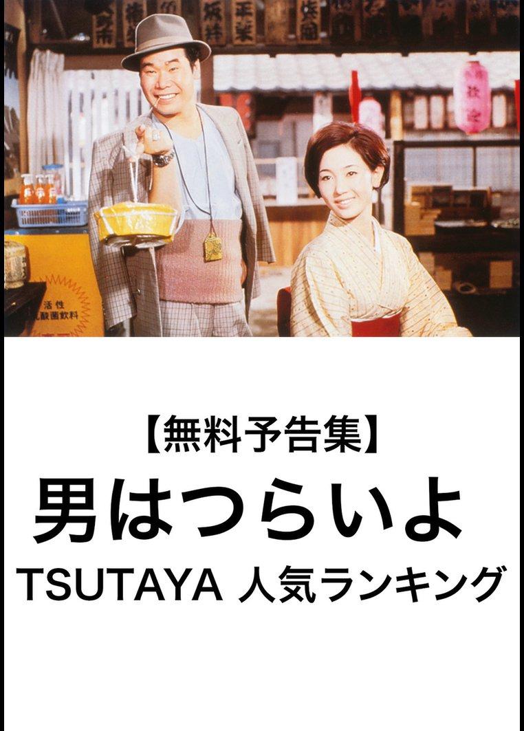 【無料予告集】 男はつらいよ TSUTAYA人気ランキング