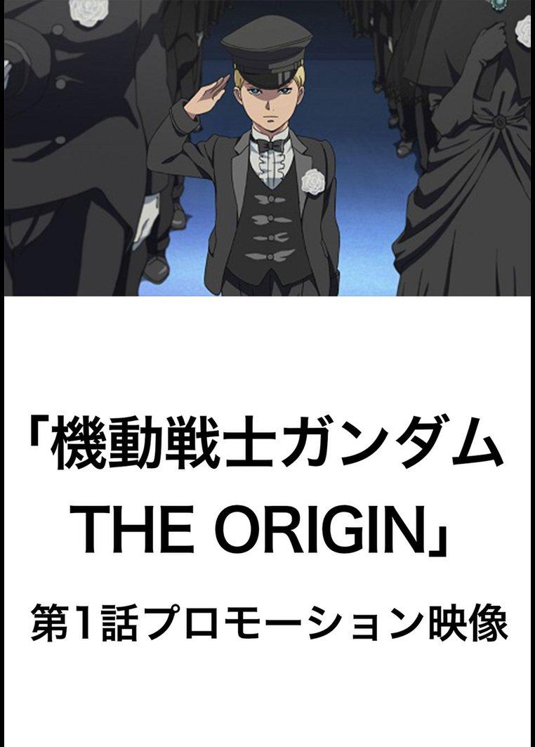 「機動戦士ガンダム THE ORIGIN」第1話 プロモーション映像