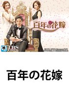 【吹替】韓国ドラマ「百年の花嫁」(イ・ホンギ) 【TBSオンデマンド】