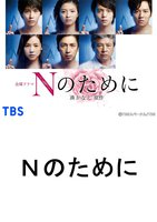 Nのために 【TBSオンデマンド】
