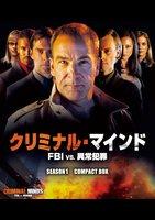 クリミナル・マインド/FBI vs. 異常犯罪 シーズン1