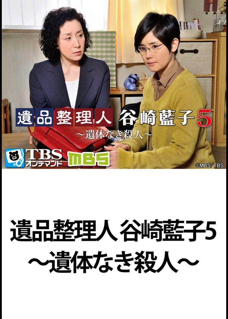 遺品整理人 谷崎藍子5~遺体なき殺人~ 【TBSオンデマンド】