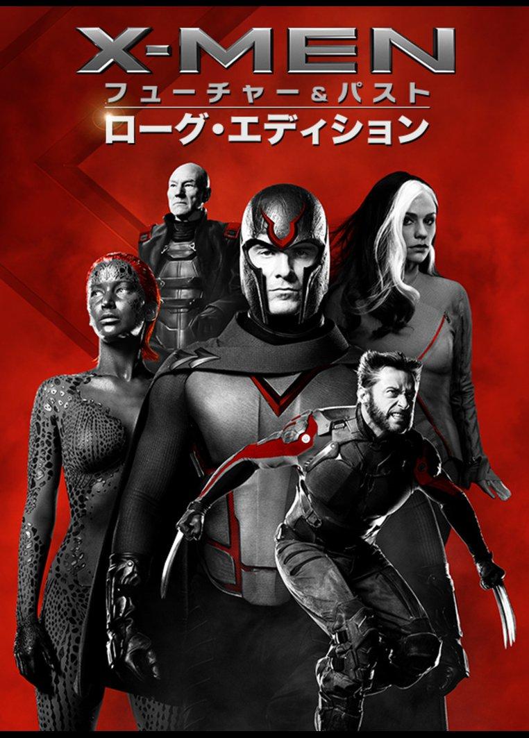 X-MEN:フューチャー&パスト ローグ・エディション <字幕/吹替パック>