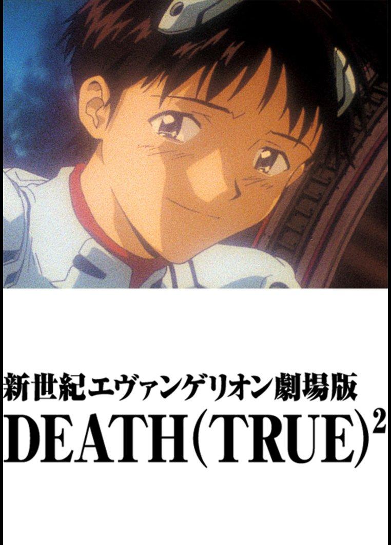 新世紀エヴァンゲリオン劇場版 DEATH(TRUE)2