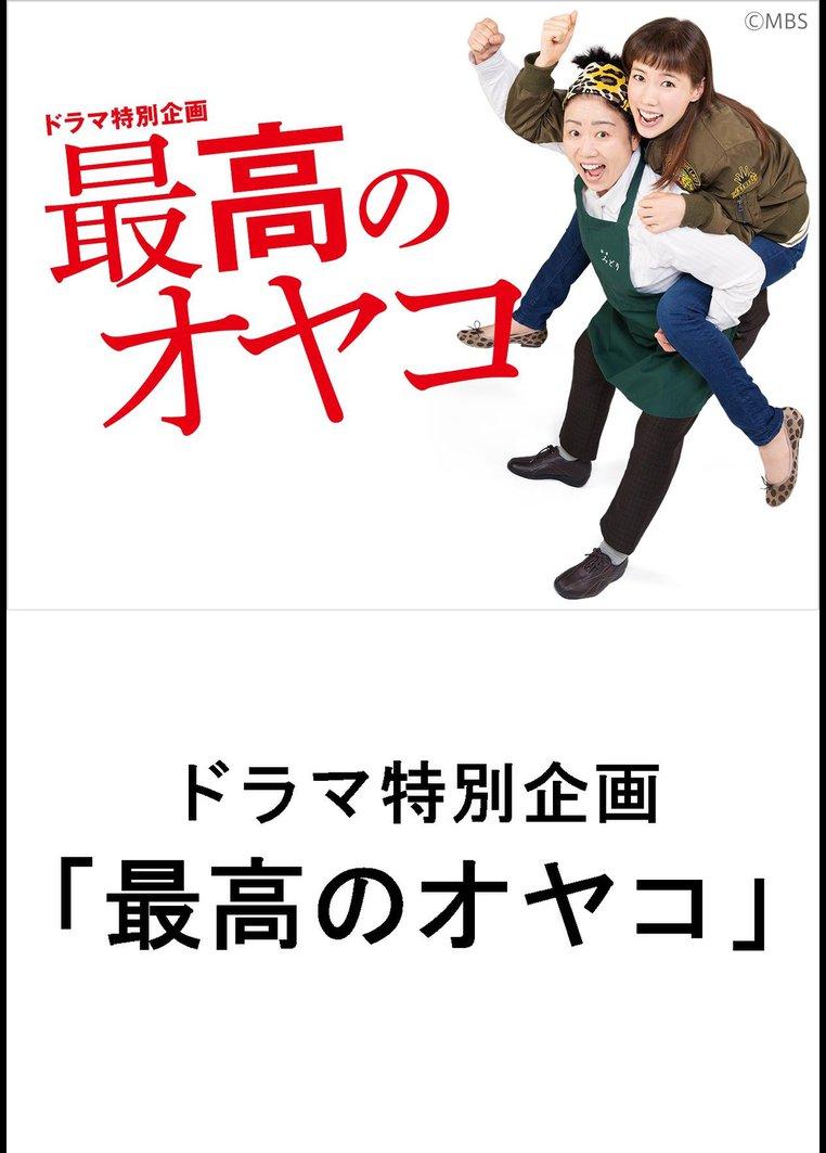 ドラマ特別企画「最高のオヤコ」 【TBSオンデマンド】