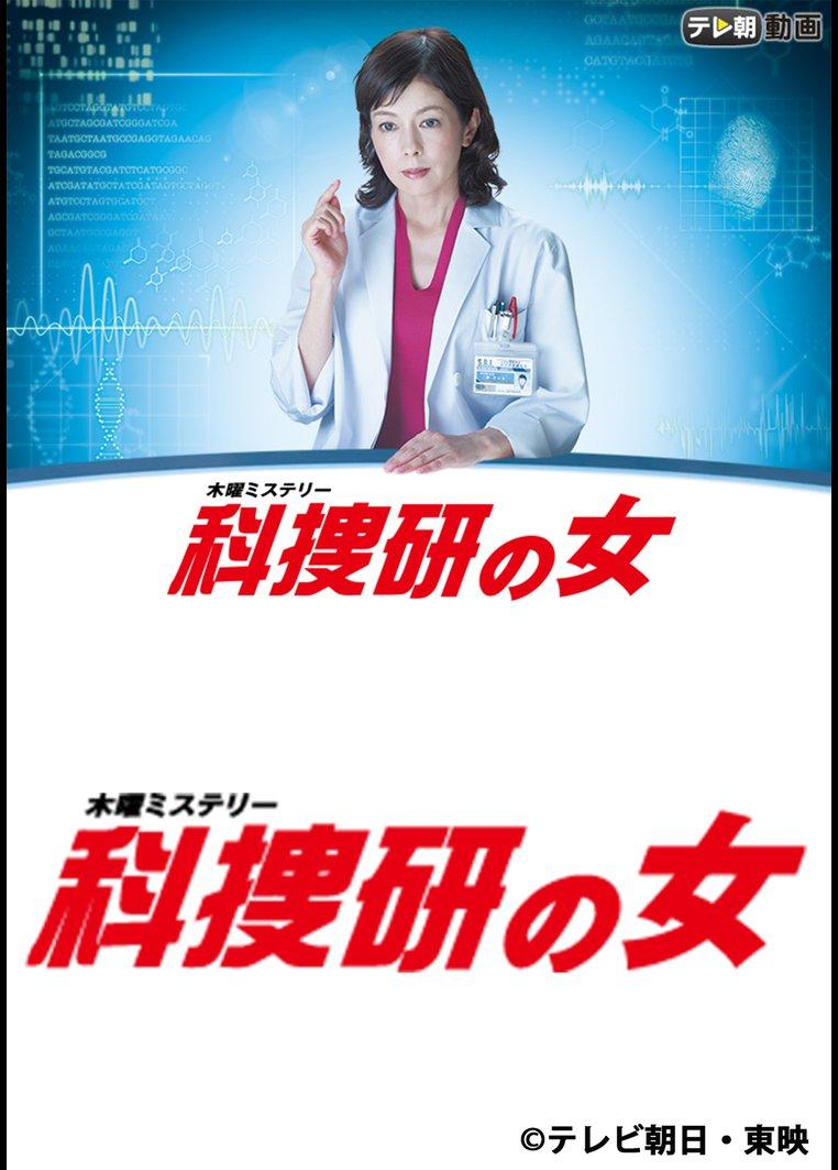 科捜研の女 season15   ドラマの動画・DVD - TSUTAYA/ツタヤ