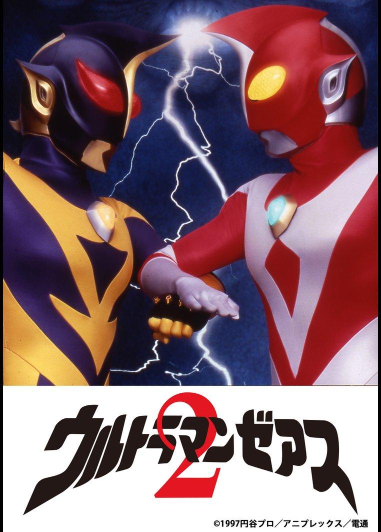 「ウルトラマンゼアス2 超人大戦・光と影」
