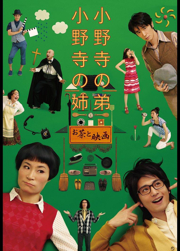 小野寺の弟、小野寺の姉 ‐お茶と映画
