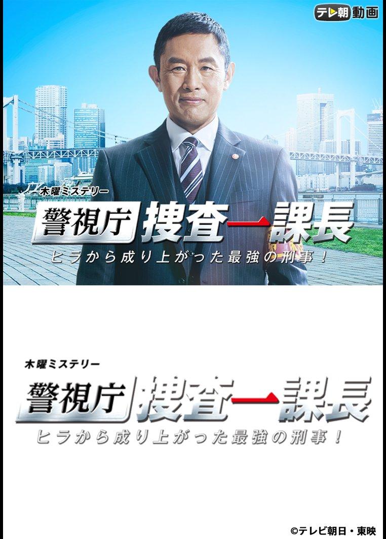 警視庁・捜査一課長 season1   TSUTAYA TV<ツタヤTV>