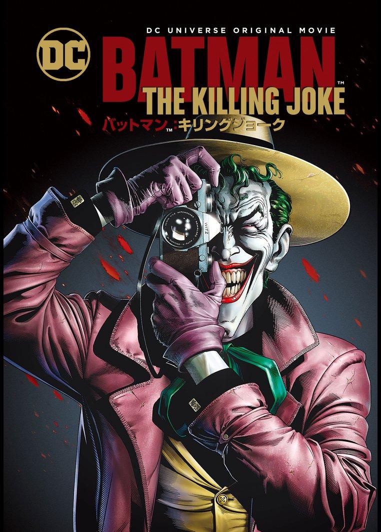 バットマン:キリングジョーク