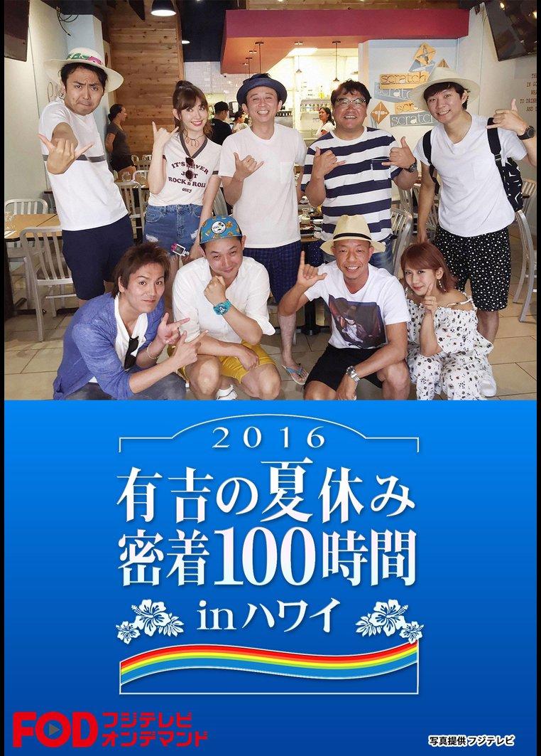 有吉の夏休み2016 密着100時間 in ハワイ【フジテレビオンデマンド】