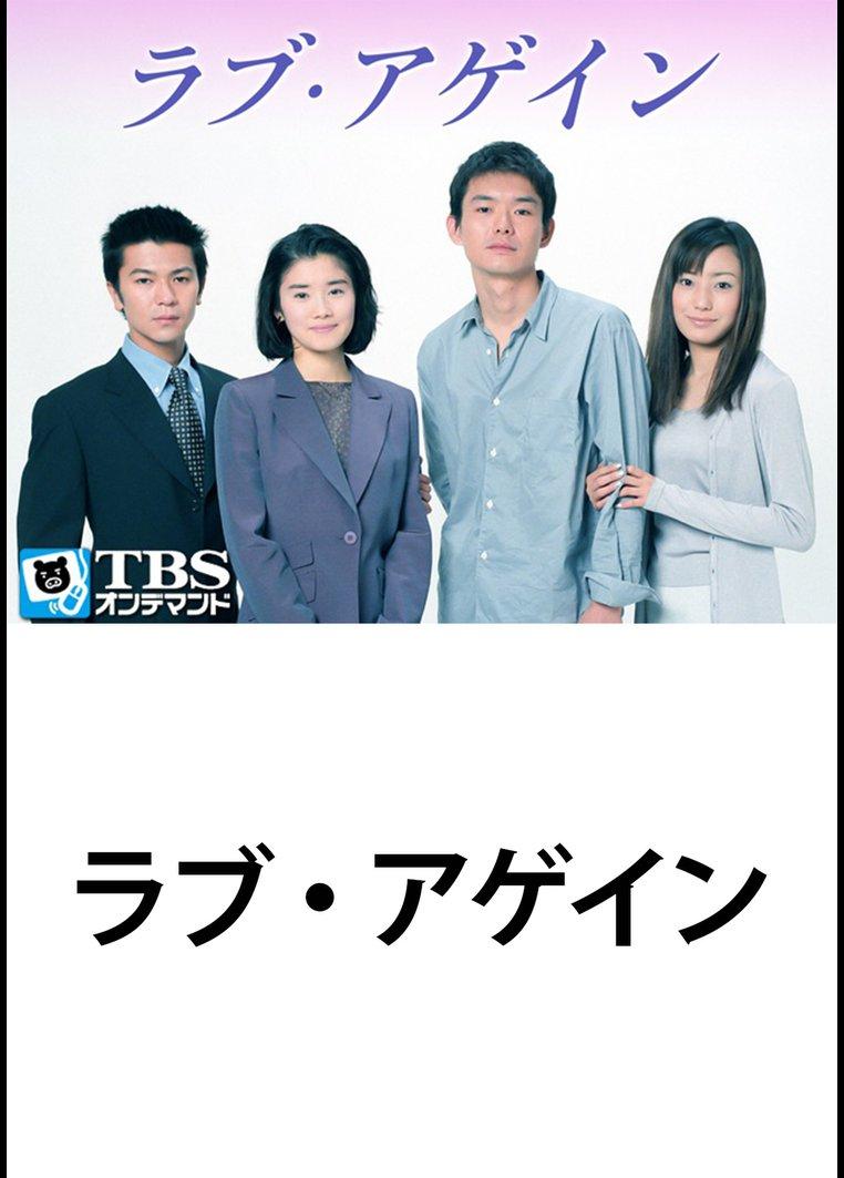 ラブ・アゲイン 【TBSオンデマンド】