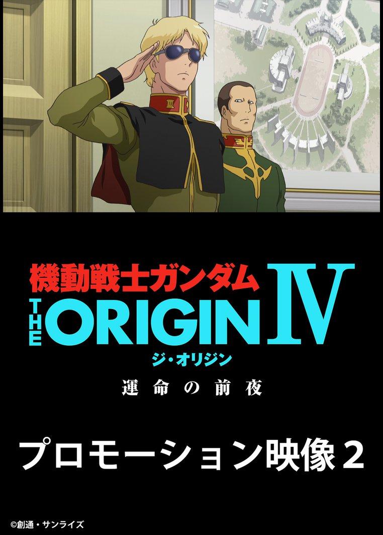機動戦士ガンダム THE ORIGIN IV 運命の前夜 プロモーション映像2
