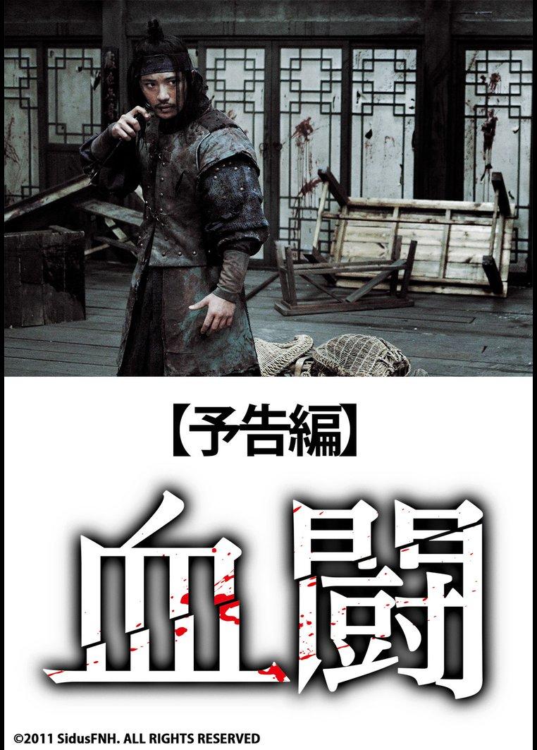 【予告編】血闘