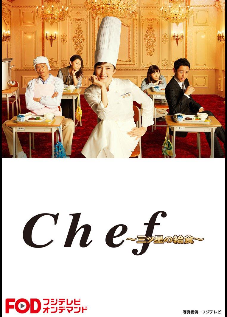 Chef~三ツ星の給食~【フジテレビオンデマンド】