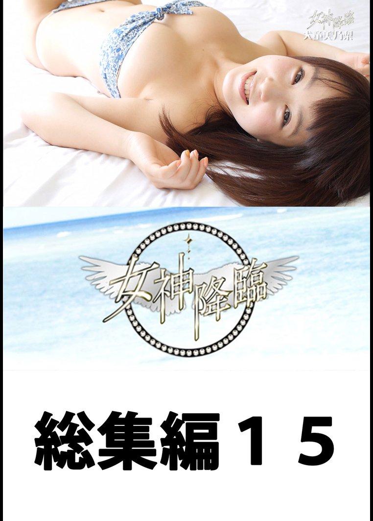 女神降臨 総集編15