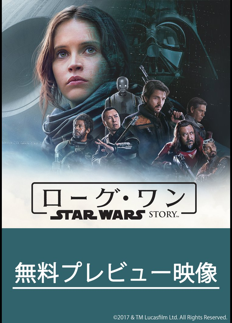 【無料プレビュー映像】ローグ・ワン/スター・ウォーズ・ストーリー