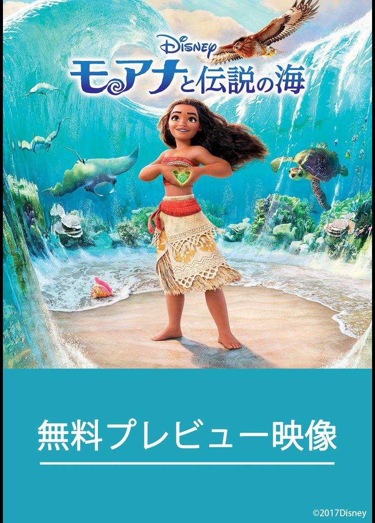 【無料プレビュー映像】モアナと伝説の海