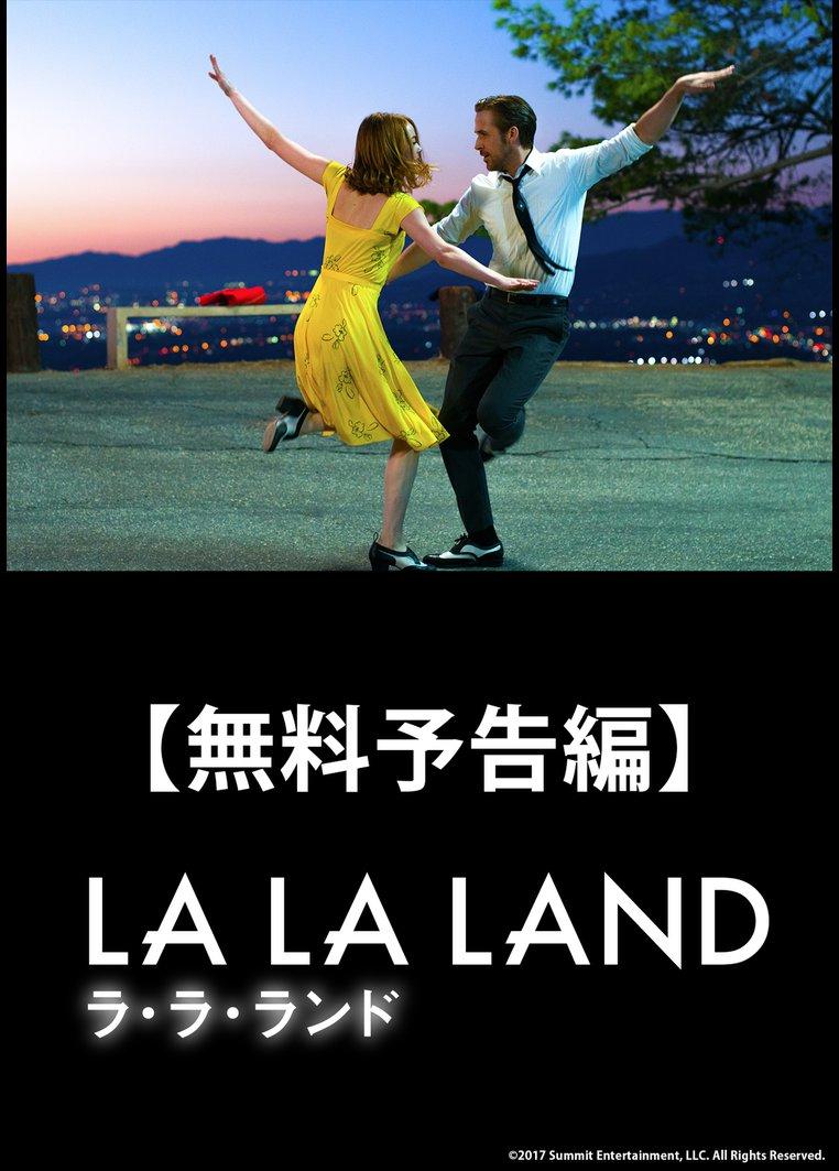【無料予告編】ラ・ラ・ランド
