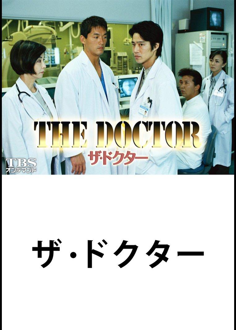 ザ・ドクター【TBSオンデマンド】