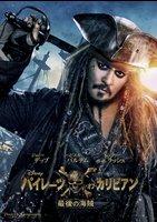 【セル限定】パイレーツ・オブ・カリビアン/最後の海賊<字幕/吹替パック>