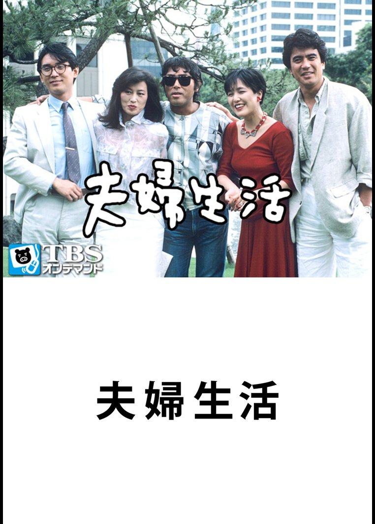 夫婦生活【TBSオンデマンド】
