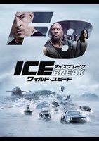 ワイルド・スピード ICE BREAK <字幕/吹替パック>