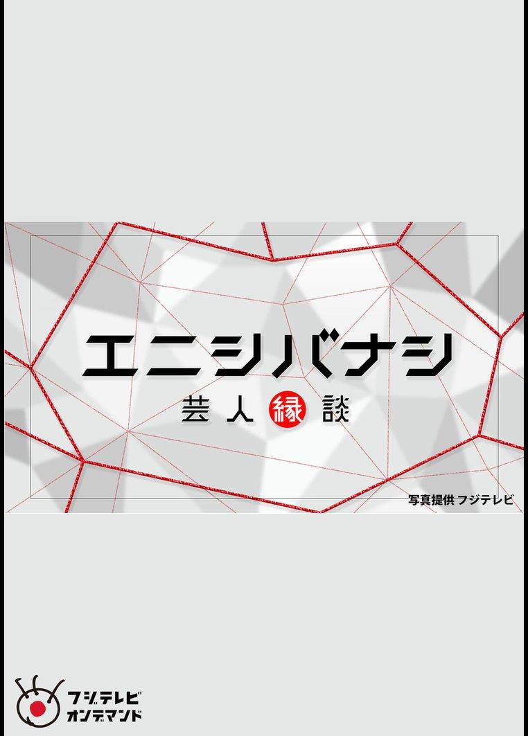 エニシバナシ~芸人縁談~【フジテレビオンデマンド】