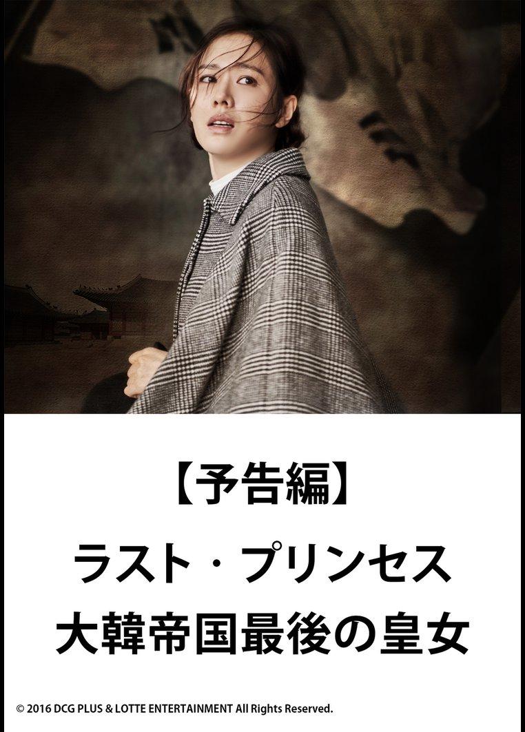 【予告編】ラスト・プリンセス 大韓帝国最後の皇女