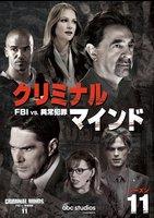 #1 クリミナル・マインド/FBI vs. 異常犯罪 シーズン11