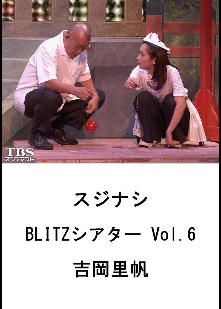 舞台「スジナシ BLITZシアター Vol.6」 ゲスト:吉岡里帆【TBSオンデマンド】