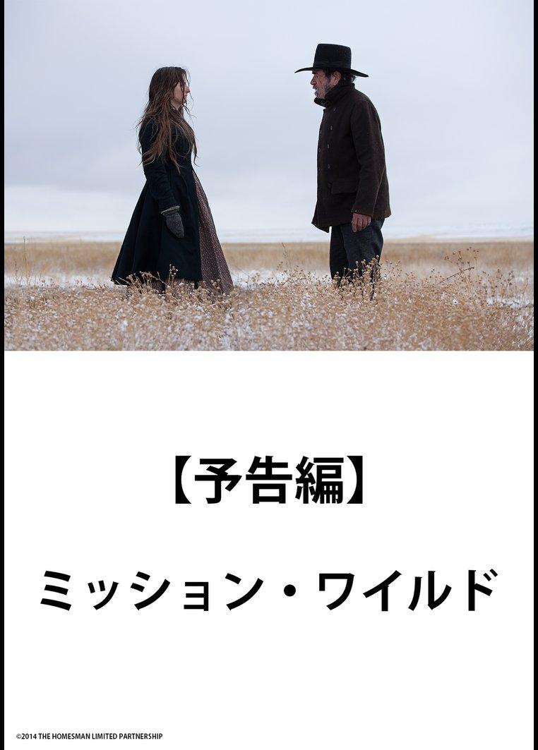 【予告編】ミッション・ワイルド