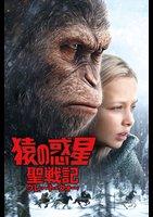 猿の惑星:聖戦記(グレート・ウォー) <字幕/吹替パック>