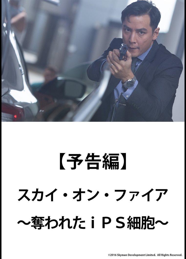 【予告編】スカイ・オン・ファイア~奪われたiPS細胞~