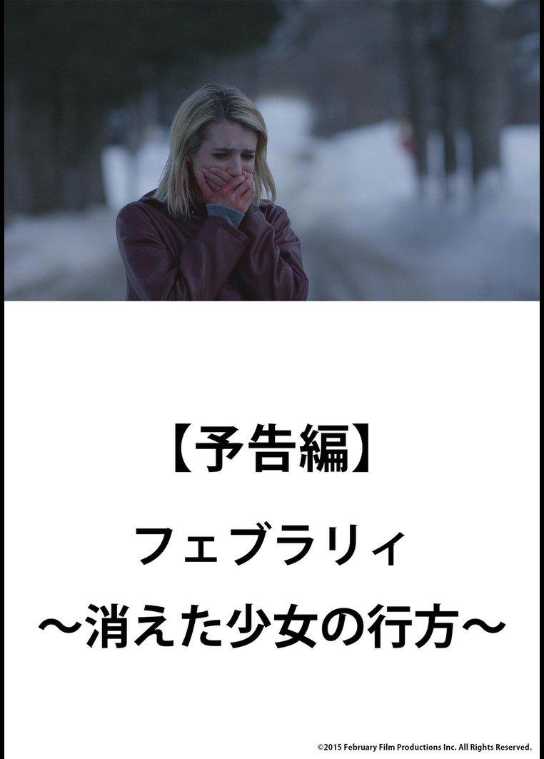 【予告編】フェブラリィ ~消えた少女の行方~