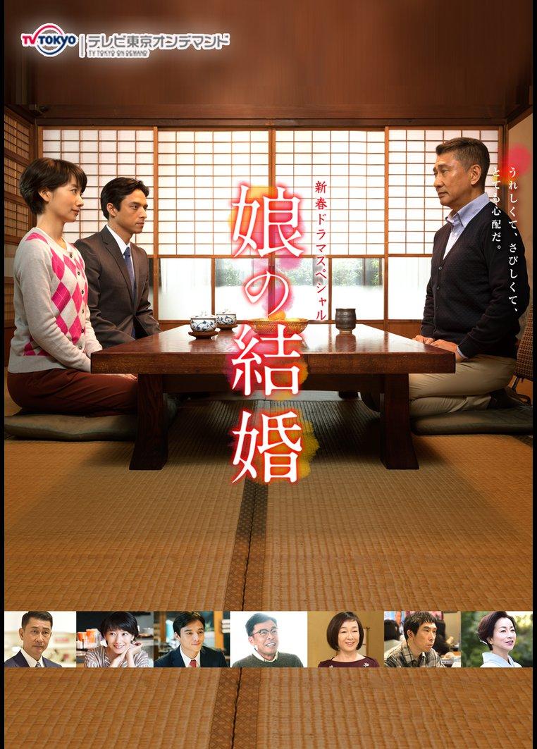 新春ドラマスペシャル 「娘の結婚」【テレビ東京オンデマンド】