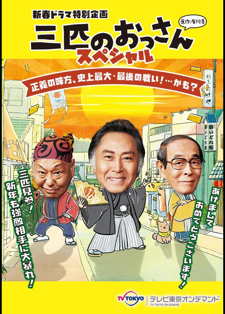 【新春ドラマ特別企画】三匹のおっさんスペシャル【テレビ東京オンデマンド】